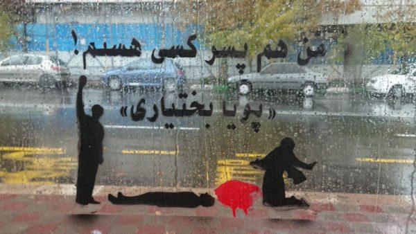 Université Libre: Les Soulèvements en Iran
